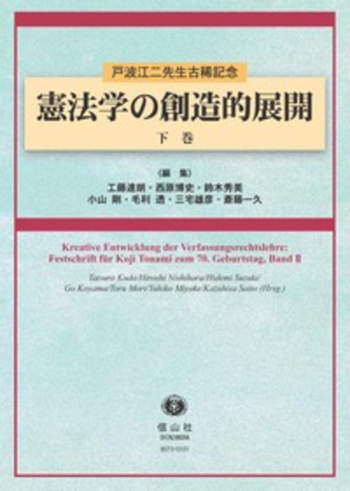 憲法学の創造的展開 下巻 戸波江二先生古稀記念