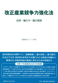 改正産業競争力強化法―法律・施行令・施行規則