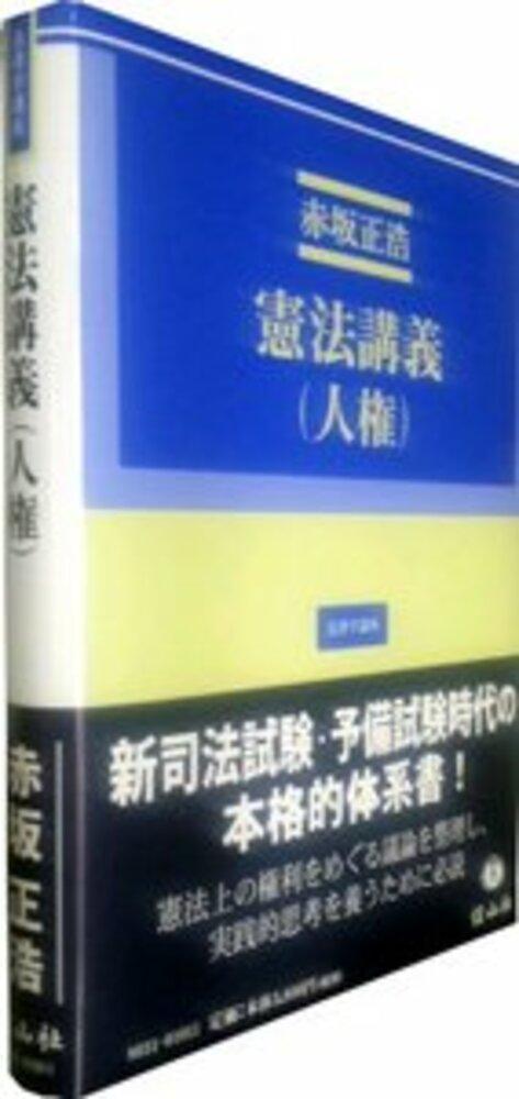 憲法講義(人権)