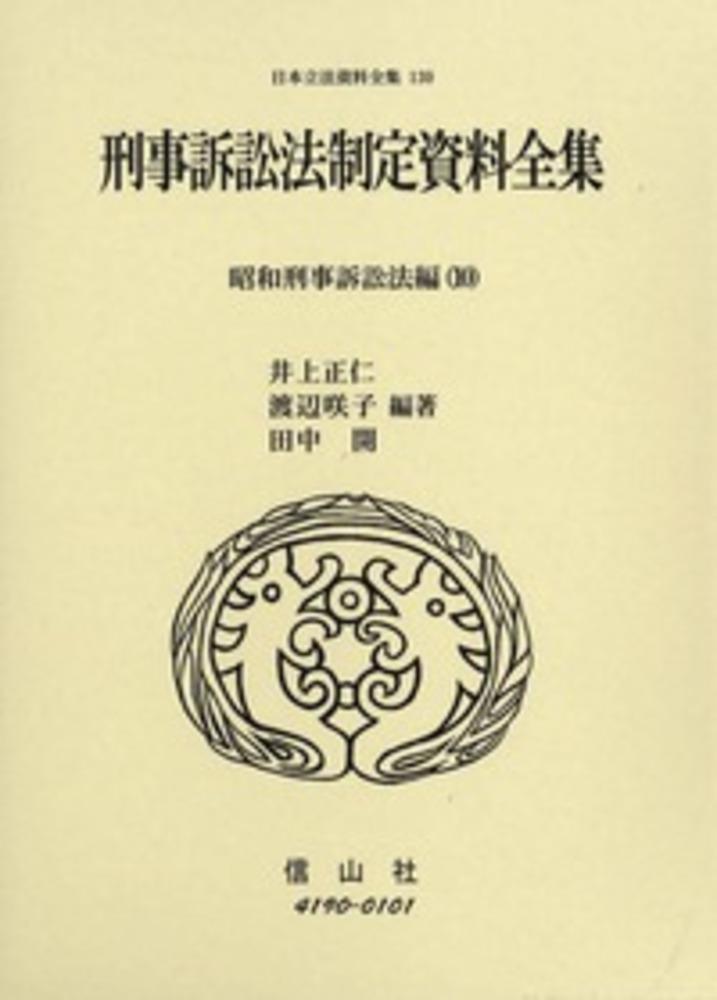 刑事訴訟法制定資料全集─昭和刑事訴訟法編 10