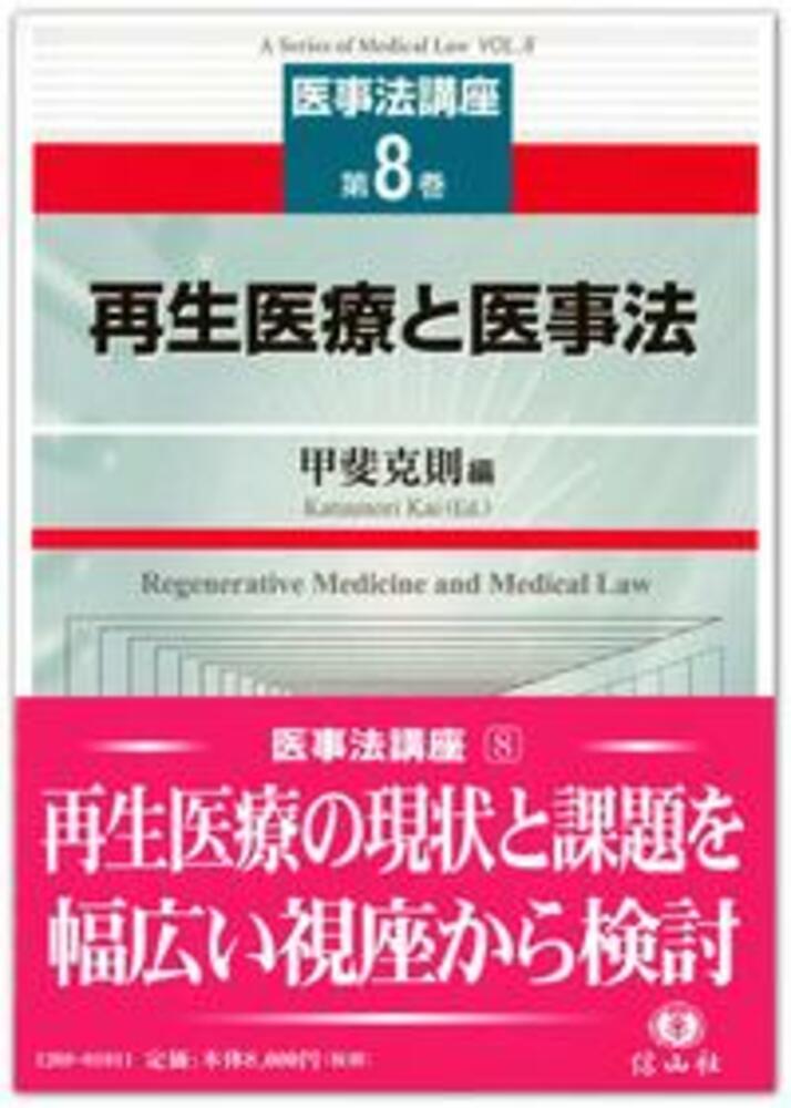 再生医療と医事法  【医事法講座8】