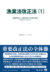 漁業法改正法〔1〕―漁業法等の一部を改正する法律