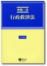 行政救済法