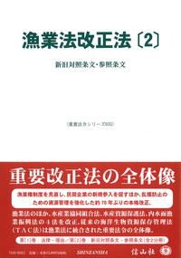 漁業法改正法〔2〕―新旧対照表・参照条文