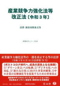 産業競争力強化法等改正法〔令和3年〕―法律・新旧対照条文等