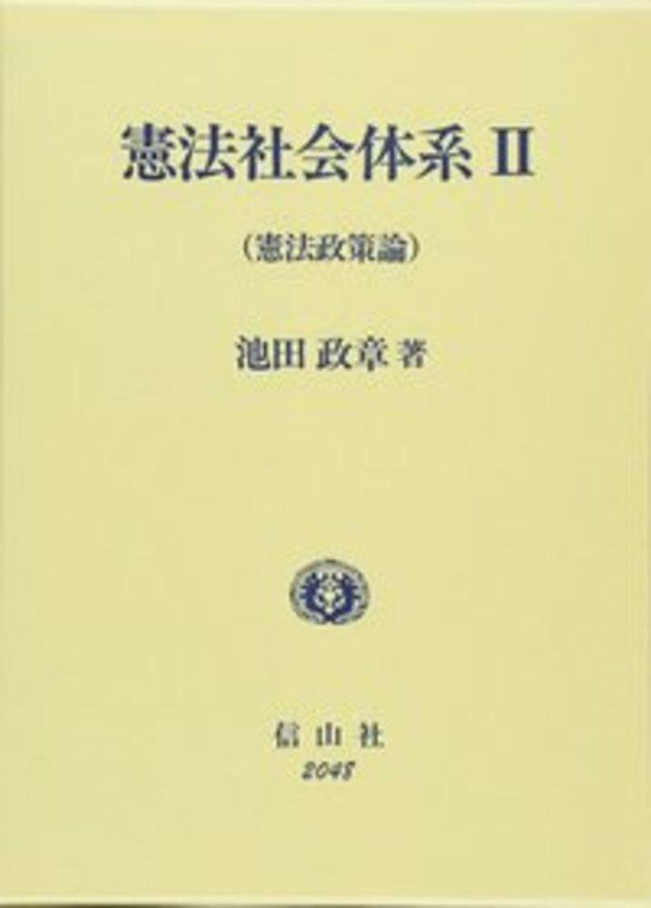 憲法社会体系 2