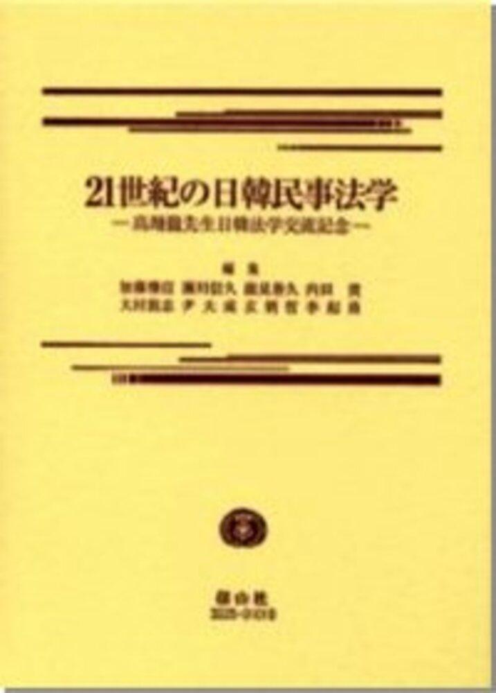 21世紀の日韓民事法学─高翔龍先生日韓法学交流記念論文集
