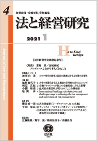 法と経営研究 第4号