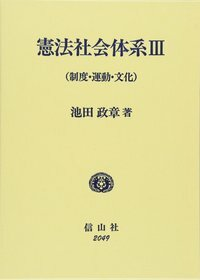 憲法社会体系 3