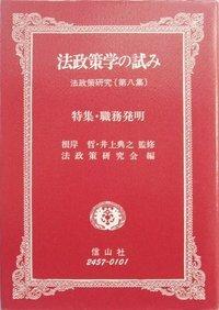 法政策学の試み (法政策研究第8集)