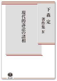 【下森定著作集 Ⅳ】現代的訴訟の諸相