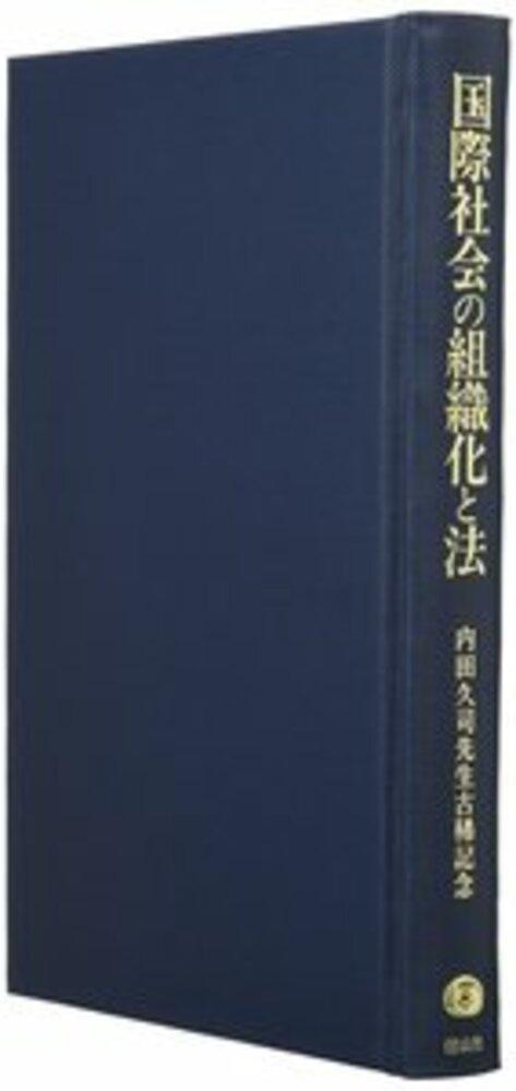 国際社会の組織化と法─内田久司先生古稀記念論文集