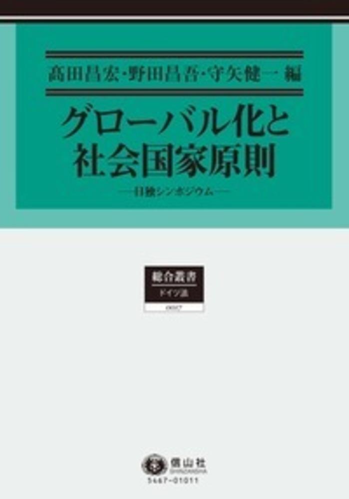 グローバル化と社会国家原則─日独シンポジウム