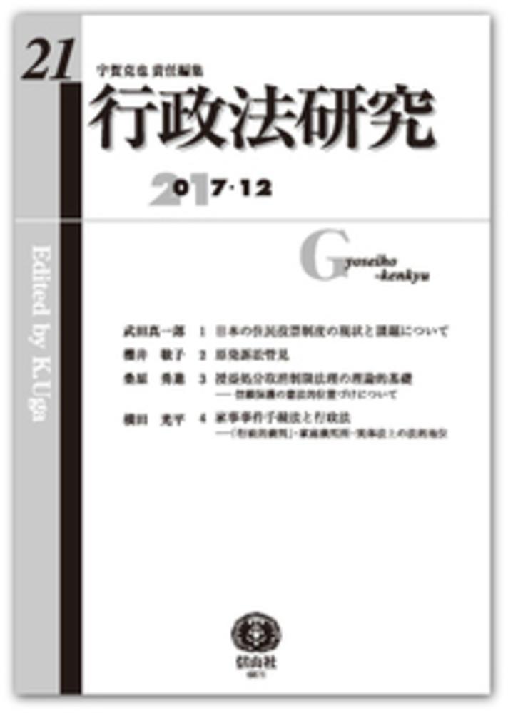 行政法研究 第21号