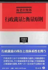 行政裁量と衡量原則
