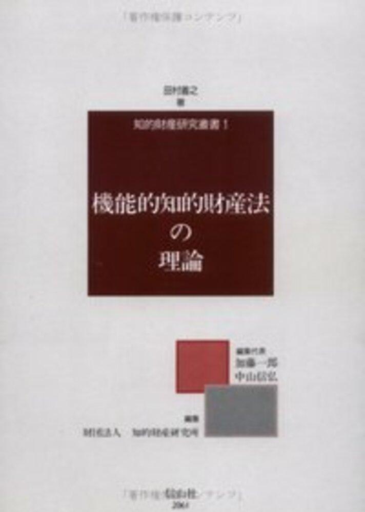 機能的知的財産法の理論