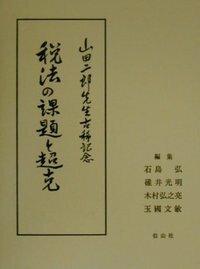 税法の課題と超克─山田二郎先生古稀記念