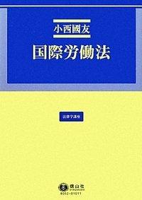 国際労働法