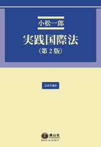 実践国際法(第2版)