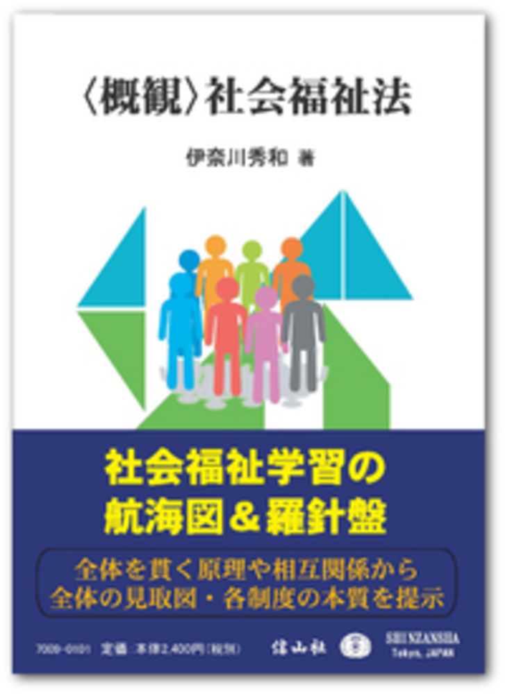 〈概観〉社会福祉法