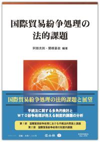 国際貿易紛争処理の法的課題
