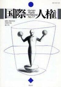 国際人権 17(2006年報)