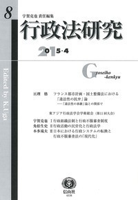 行政法研究 第8号