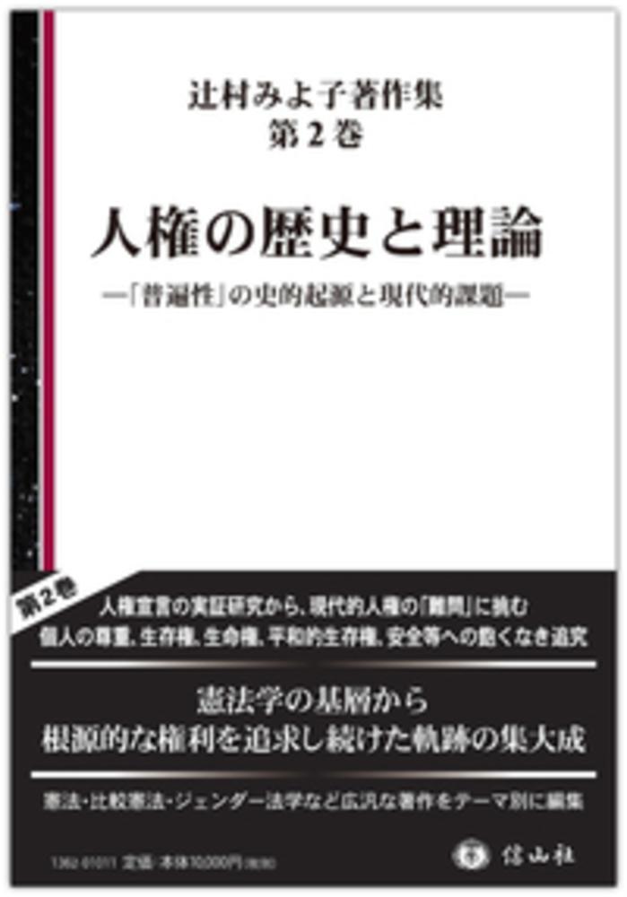 人権の歴史と理論―「普遍性」の史的起源と課題(辻村みよ子著作集 第2巻)
