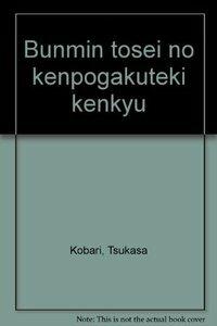文民統制の憲法学的研究