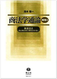 商法学通論 【補巻Ⅱ】― 新運送法〔改正商法案と新民法を基に〕