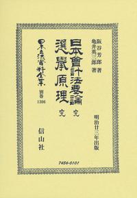 日本會計法要論 完・選擧原理 完