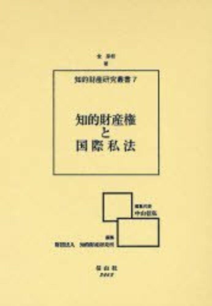知的財産権と国際私法