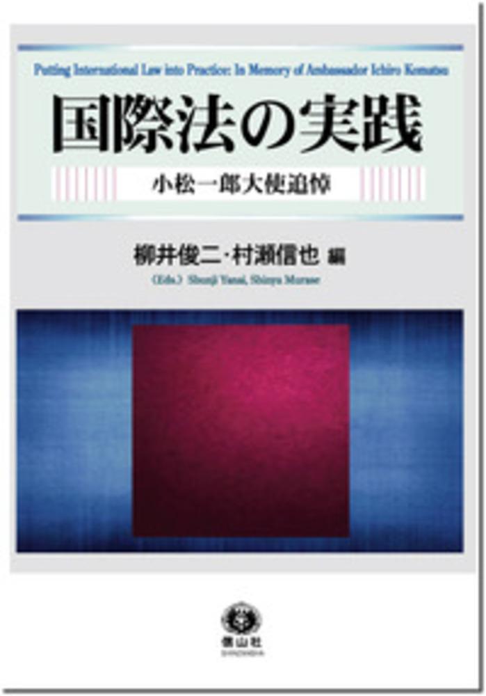 国際法の実践─小松一郎大使追悼
