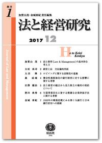 法と経営研究 創刊第1号
