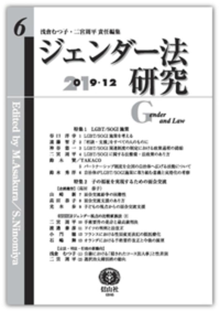 ジェンダー法研究 第6号