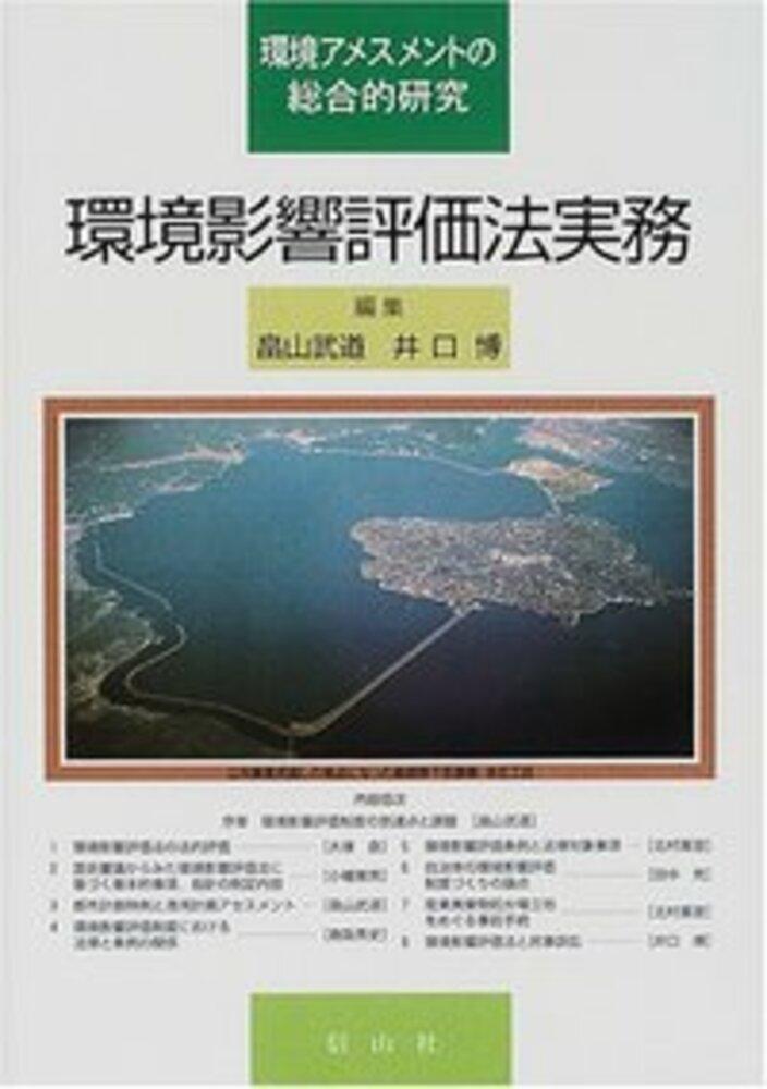 環境影響評価法実務