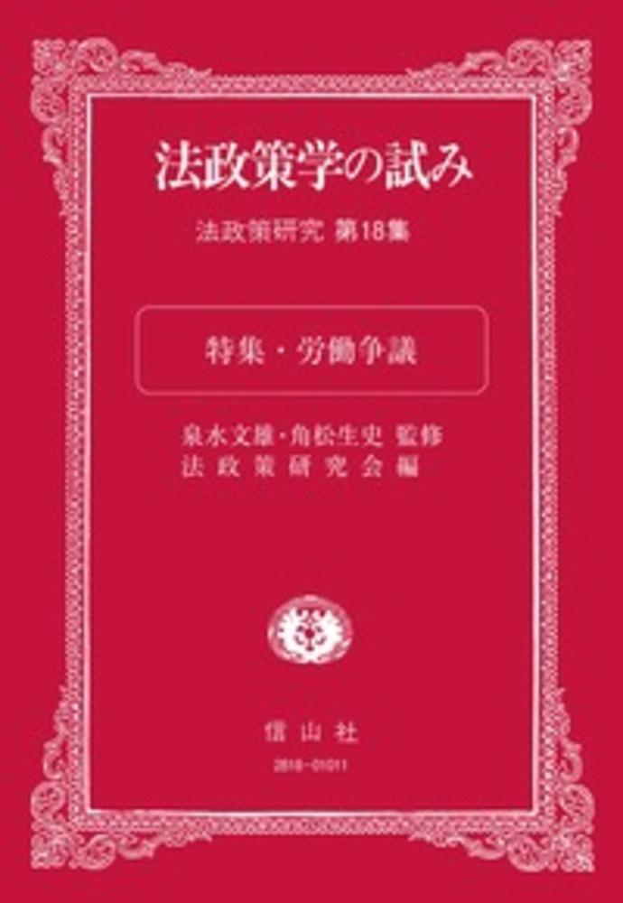 法政策学の試み (法政策研究第18集)