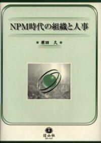 NPM時代の組織と人事