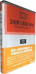 支配株主規制の研究─中国会社法を素材として