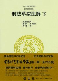 刑法草按注解 下 (旧刑法別冊 2)