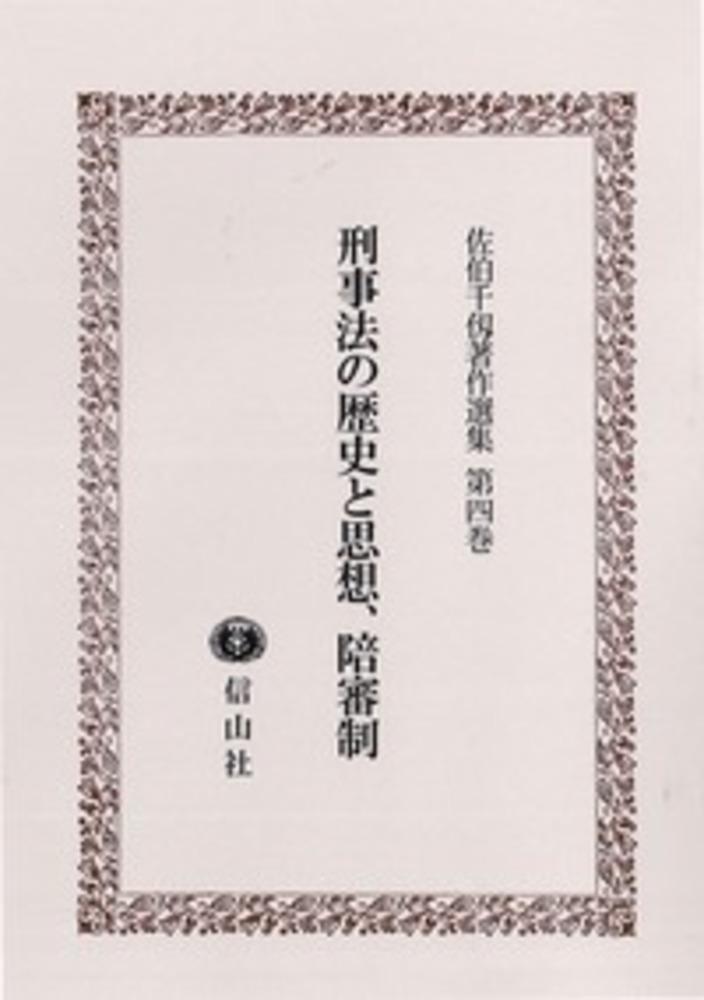 刑事法の歴史と思想、陪審制〔佐伯千仭著作選集 第4巻〕