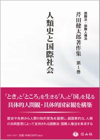 人類史と国際社会(芹田健太郎著作集 第1巻)