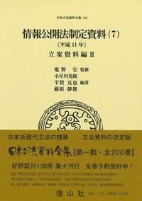 情報公開法制定資料(7)〔平成11年〕立案資料編Ⅱ