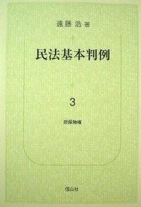 民法基本判例 3 担保物権