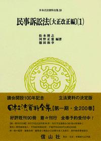 民事訴訟法〔大正改正編〕(1)