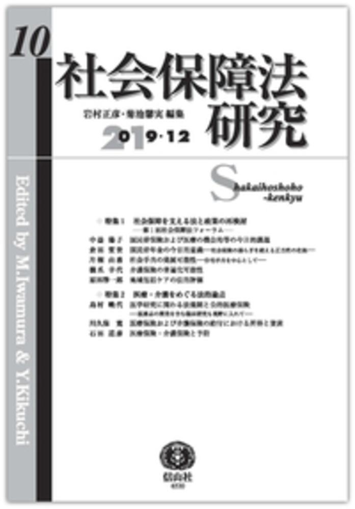 社会保障法研究 第10号