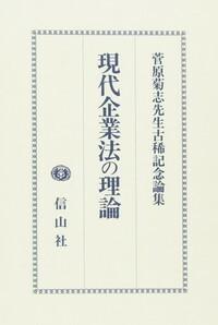 現代企業法の理論─菅原菊志先生古稀記念論集