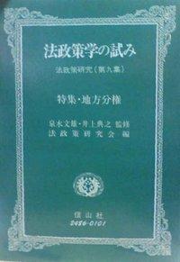 法政策学の試み (法政策研究第9集)