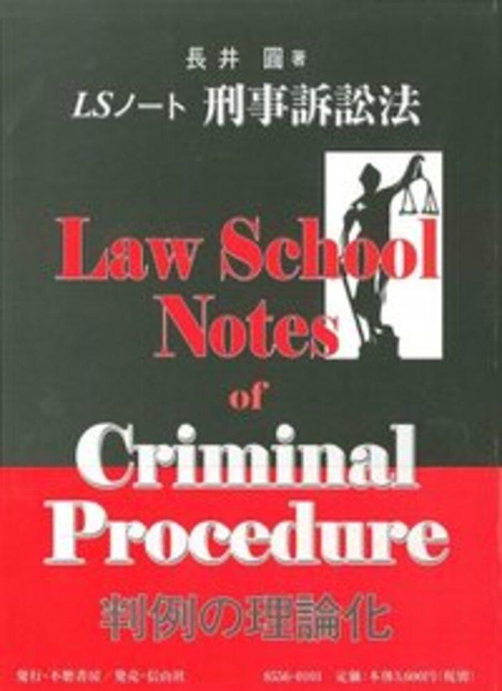 LSノート 刑事訴訟法