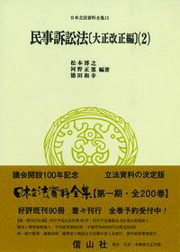 民事訴訟法〔大正改正編〕(2)